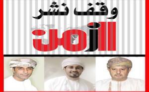 """سلطنة عمان: إغلاق صحيفة """"الزمن"""" اليومية وسجن 3 من صحافييها"""