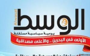 صحيفة الوسط البحرينية تعود الى التداول الالكتروني