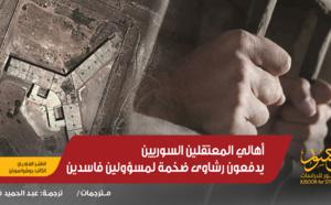 أهالي المعتقلين السوريين يدفعون رشاوى ضخمة لمسؤولين فاسدين